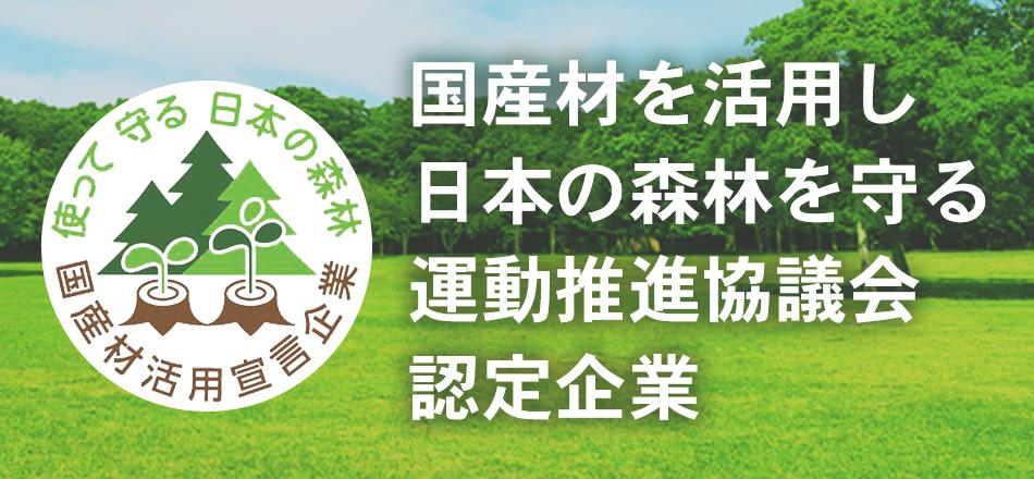 国産材を活用し日本の森林を守る運動推進協議会認定企業
