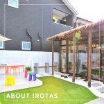 イロタス建築工房の会社紹介とリノベーションしたオフィスの紹介