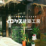 大阪府中区深井のイロタス建築工房からお知らせ