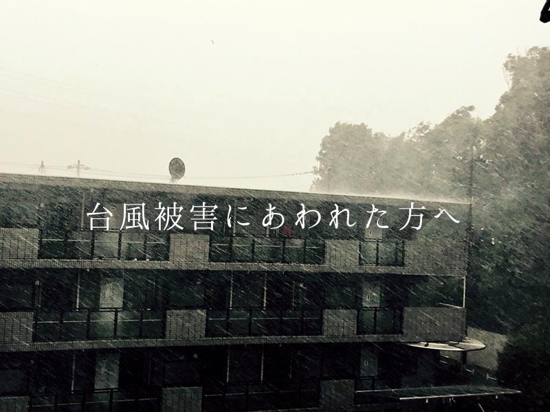 台風21号で被災された方々へイロタスからお知らせ