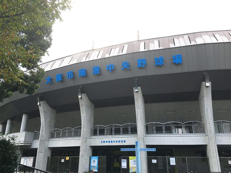 大阪市南港中央野球場