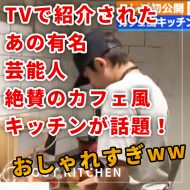 イロタスがリノベーションしたキッチンがテレビに!