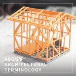 新築を建てるなら知っておきたい木造軸組工法と骨組みの名称