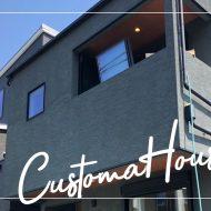 【注文住宅】モダンなカフェ風デザインの吹田市の施工事例