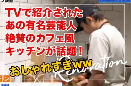 【大興奮】イロタスがリノベーションしたキッチンがテレビに!